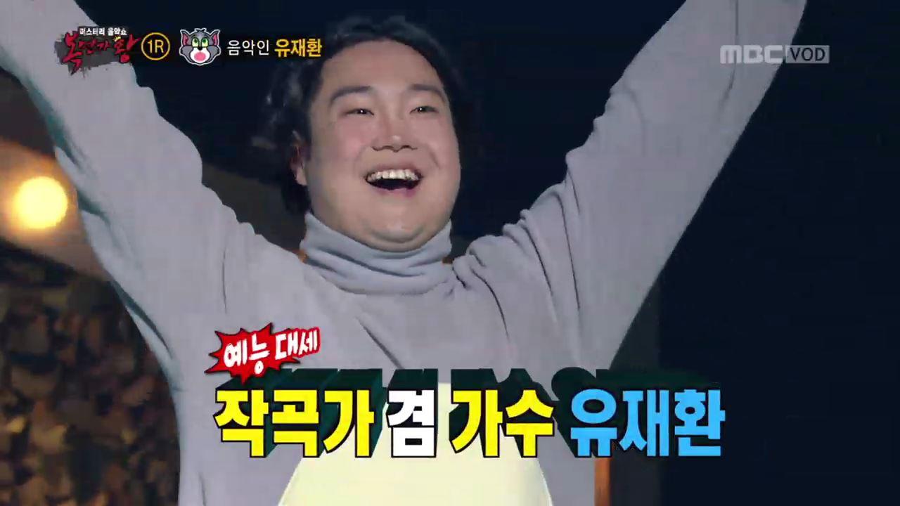 [편견打파] 유재환, 장위안부터 도희, 강레오까지 '장르불문 ★들' <복면가왕>