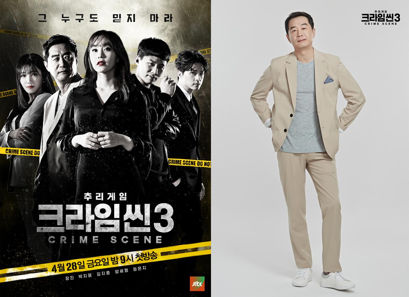 """<크라임씬3> 공식 포스터 공개! 장진, """"오늘만 기다렸다!"""""""