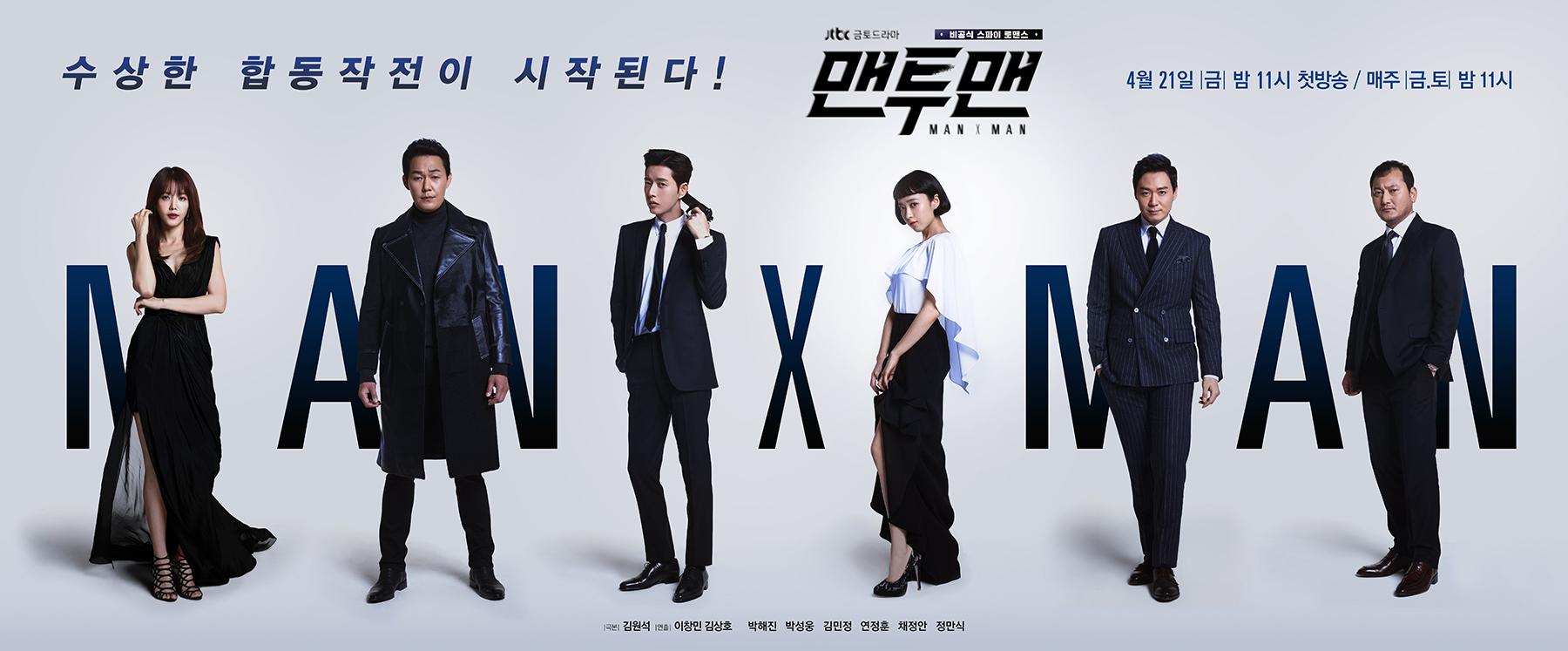 첫 방송 앞둔 <맨투맨> '명품 3박자' 갖춘 기대작의 출격