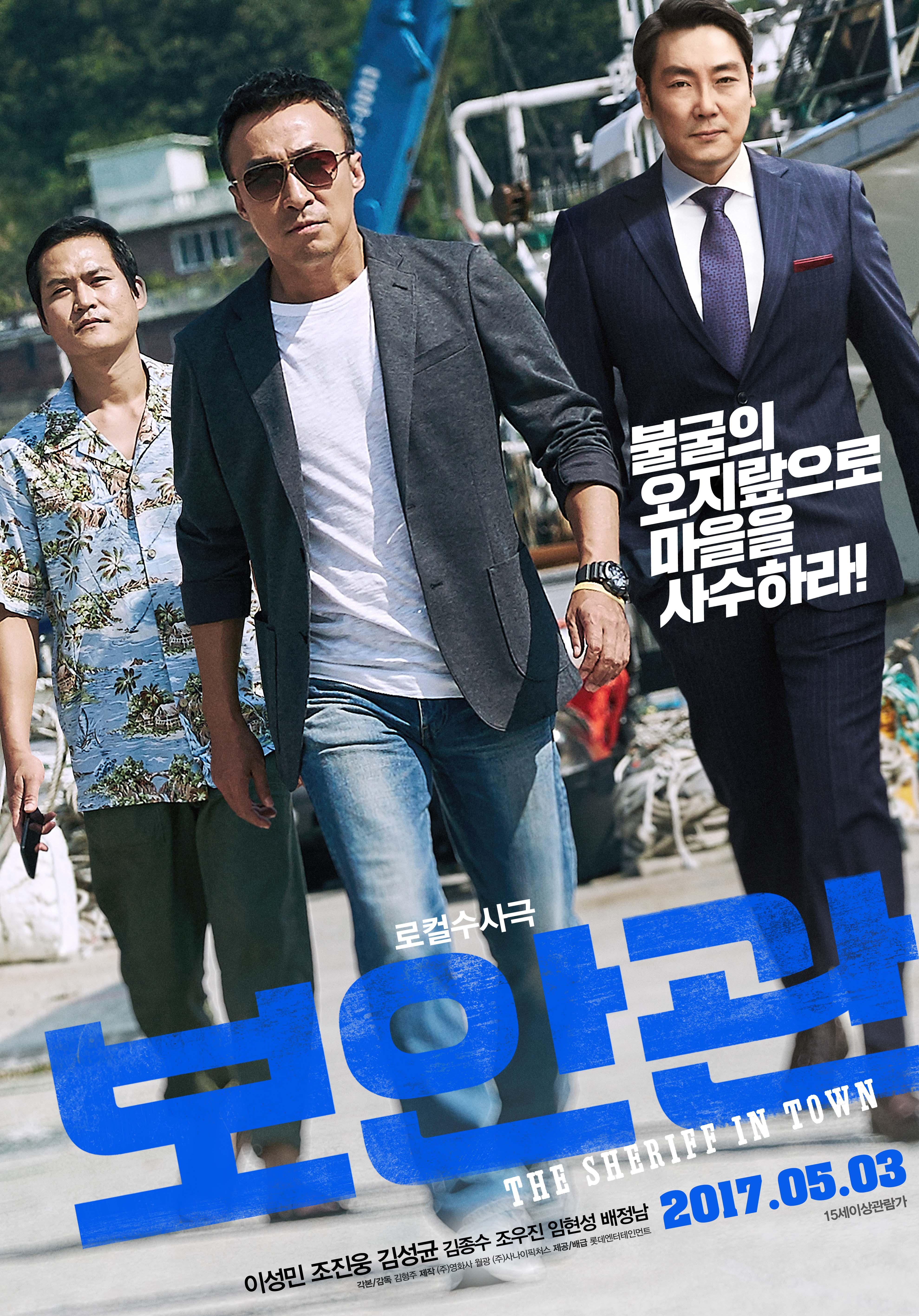 <보안관> 이성민-김성균의 빵터지는 '조진웅 수사일지' 공개