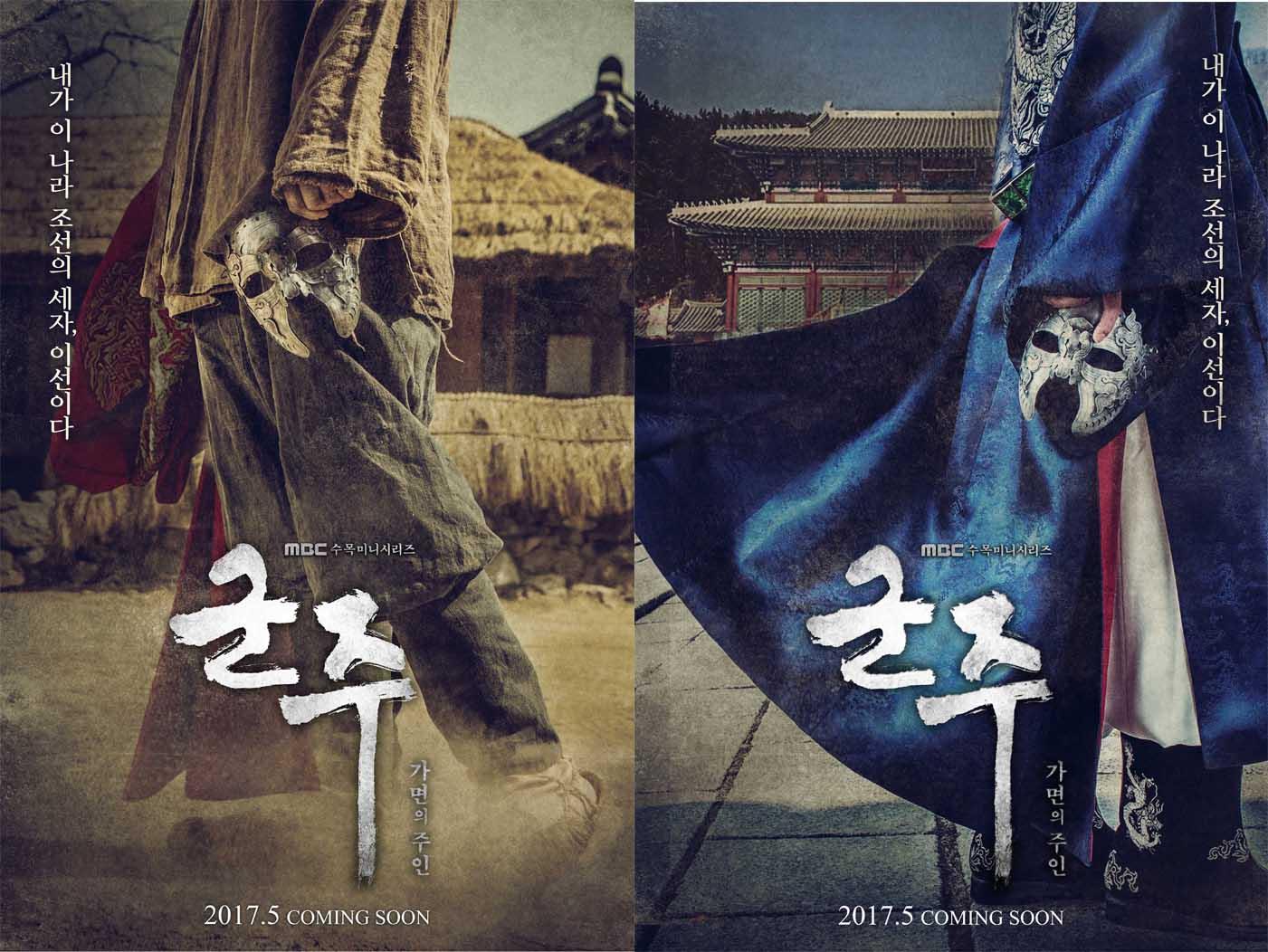 [한컷탐험대] '이선'이 두 명? 조선시대 속 '금지된 이름' <군주>