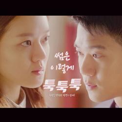 [스페셜영상②] 썸타고 싶다면 하석진 표 '툭툭툭'