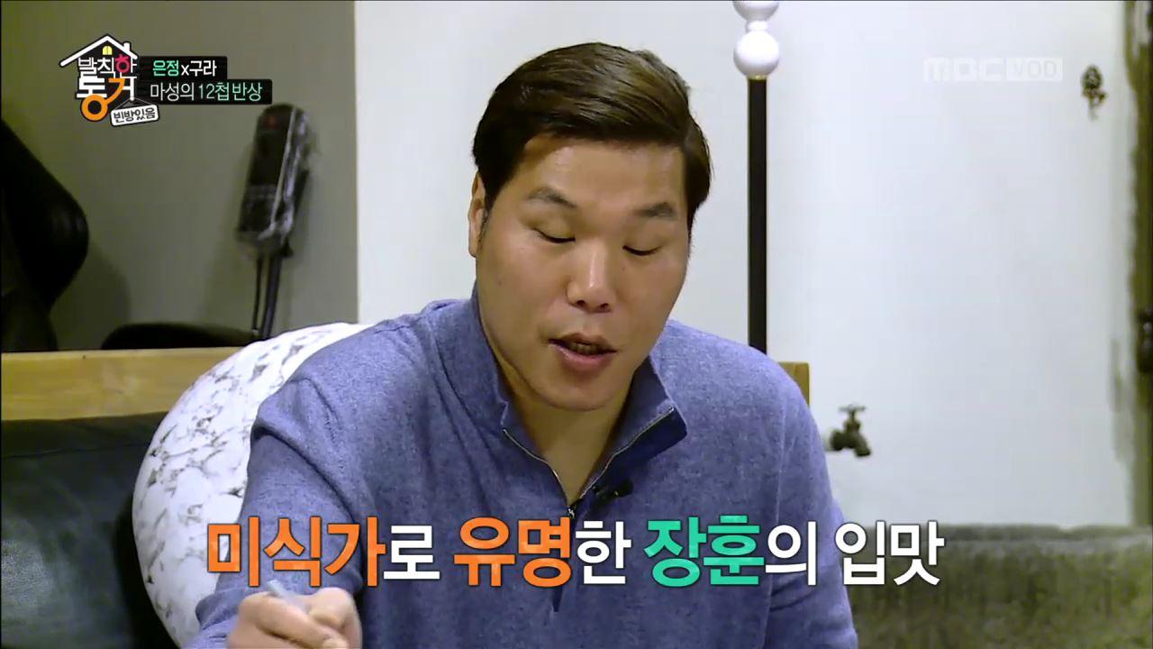 '서장훈도 인정했다!' 한은정의 12첩 반상~