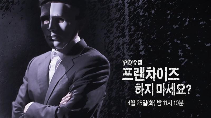 <PD수첩> 외식업 프랜차이즈의 두 얼굴 집중 조명