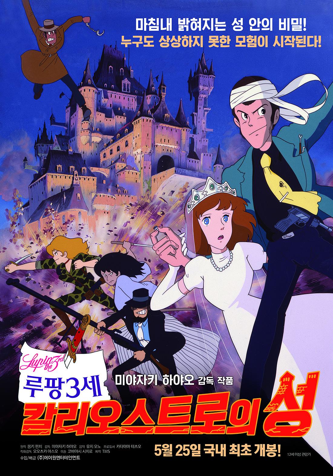 <루팡 3세: 칼리오스트로의 성> 거장 미야자키 하야오의 '첫 장편 애니메이션'