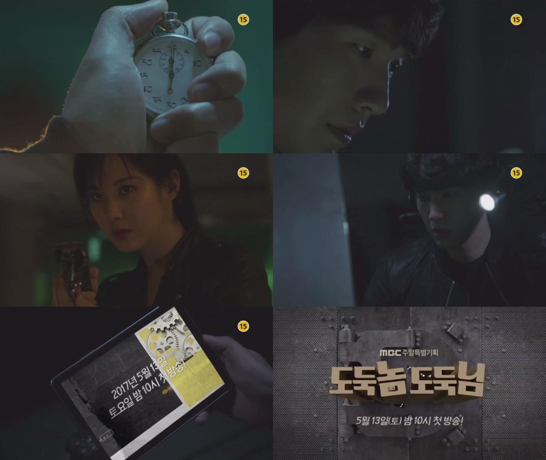 <도둑놈 도둑님> 지현우-서현, 도둑들의 강렬 티저 첫 공개! 이미지-1