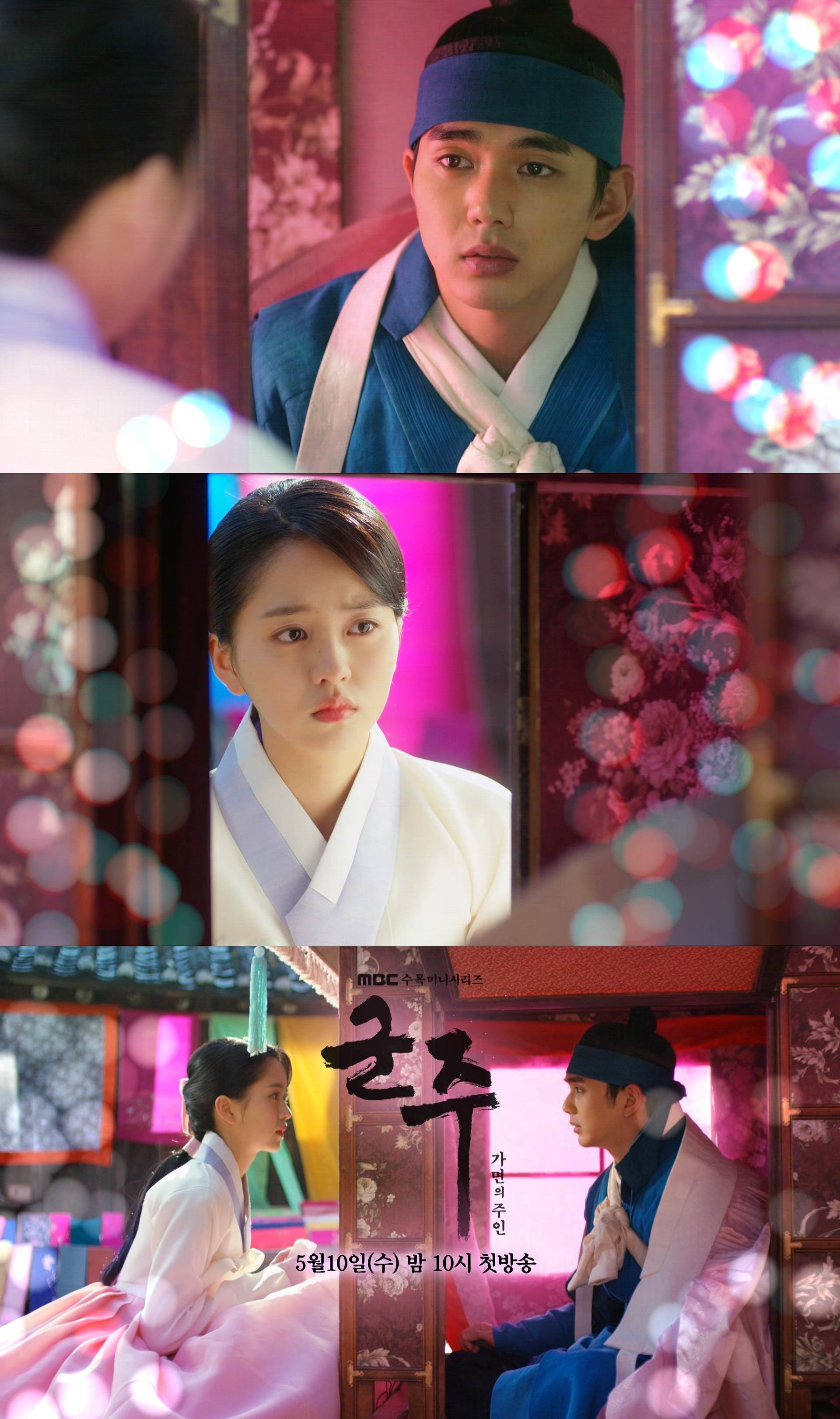 <군주> 유승호-김소현, '심쿵' 커플 ID 공개!