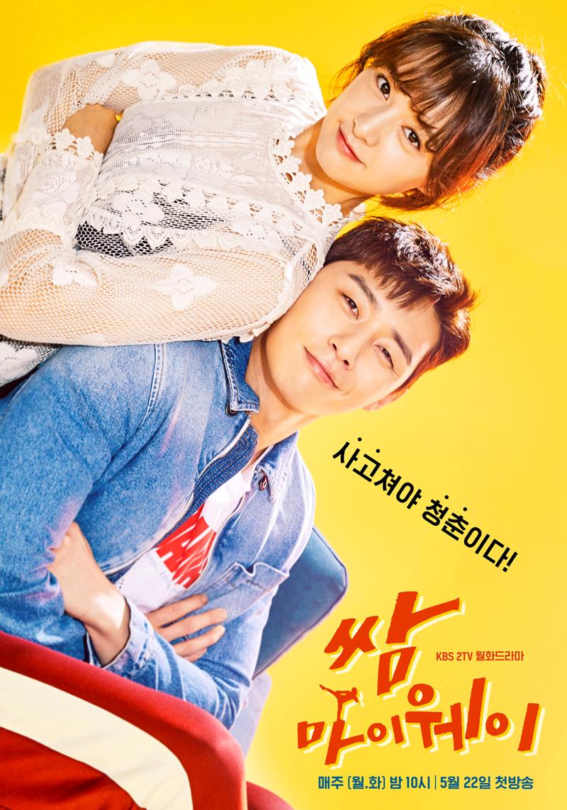 <쌈 마이웨이> 박서준X김지원, '쌈? 썸?' 커플 포스터 공개!