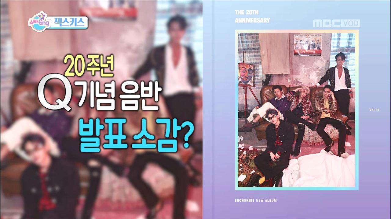 [스타팅] 데뷔 20주년을 축하해! 돌아온 레전드★, '젝스키스'와의 만남