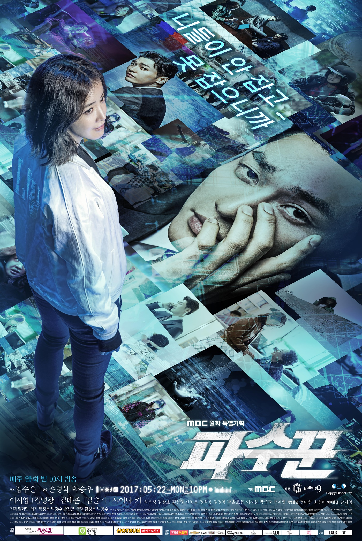 <파수꾼> 이시영-김영광, 2인 포스터 공개! '강렬'
