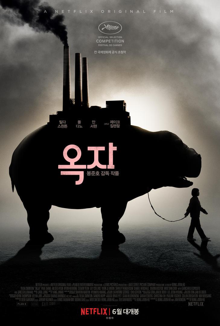 [칸 영화제] <옥자> 19일에 레드카펫 밟는다! 한국 감독 대거 활약