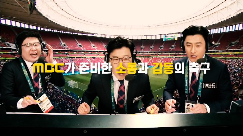 김성주-안정환표 U-20 월드컵 중계, 'iMBC스포츠온에어'와 '해요TV'에서 시청하세요!