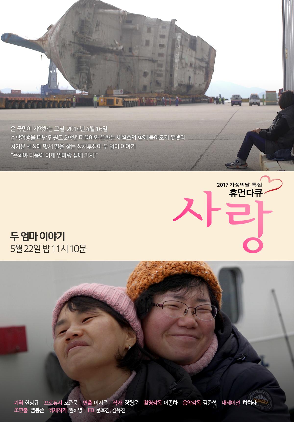 <휴먼다큐 사랑> 세월호 미수습 유가족 담는다…'두 엄마 이야기'