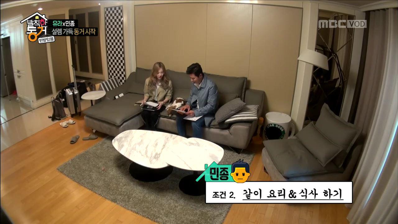 """""""나두!""""  김민종-유라 '찰떡 궁합'"""