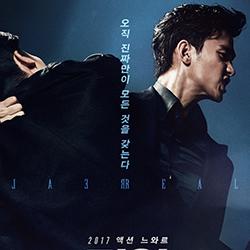 김수현의 '강렬한 연기 변신' 티저 포스터 공개!