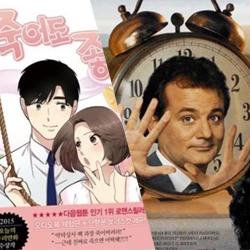 '반복되는 시간에 갇혔다' 웹툰부터 영화까지, 타임루프 작품 BEST4