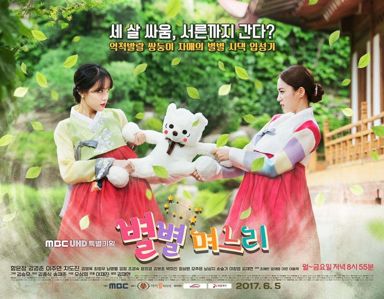<별별 며느리> 함은정-이주연, 천적 쌍둥이의 신경전 담긴 포스터 공개! 이미지-1