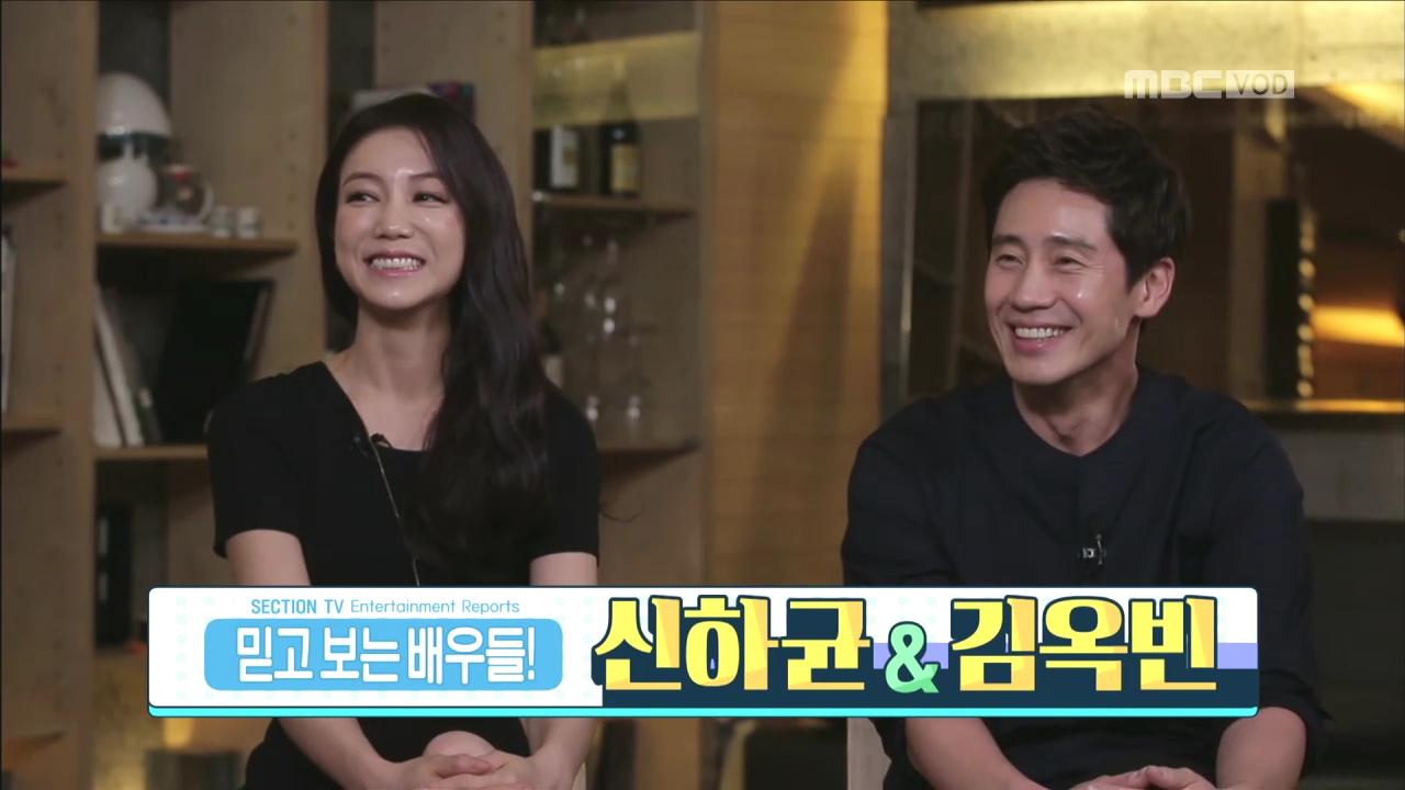 [스타팅] 국보급 꿀조합, <악녀>로 돌아온 신하균X김옥빈 <섹션TV>
