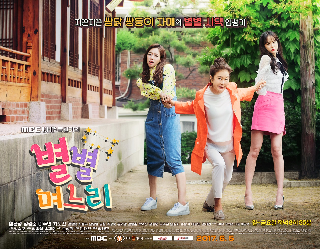 <별별 며느리> 함은정-이주연, 천적 쌍둥이의 신경전 담긴 포스터 공개! 이미지-2