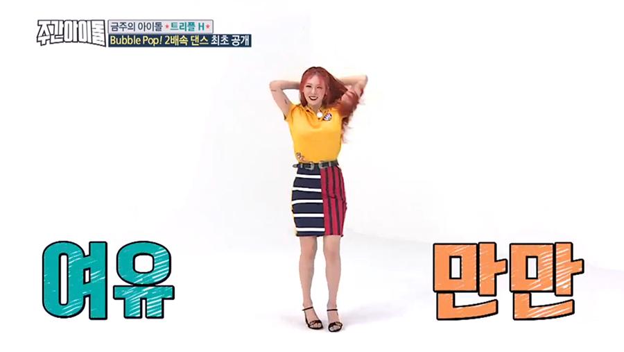 [움짤] <주간아이돌> 사상 최초 라이브와 잔망이 함께한 '현아'의 2배속 댄스
