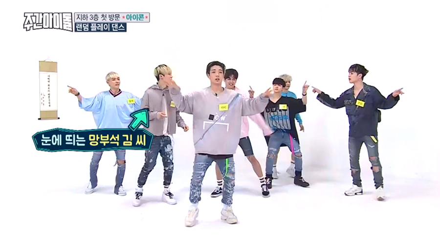 [움짤] <주간아이돌> 랜덤 플레이 댄스 웃음의 '아이콘'