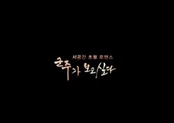 유승호-김소현의 시간 초월 로맨스, '군주가 보고싶다' 스페셜 영상 공개!
