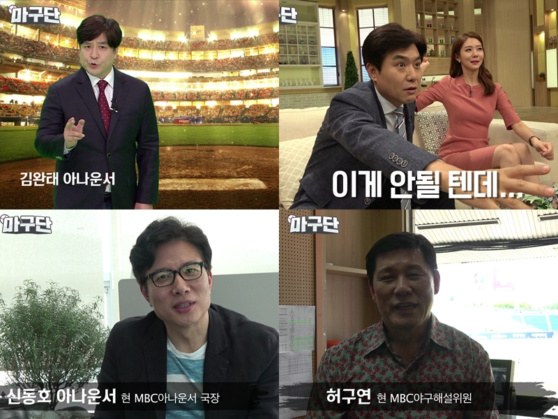 <마구단> MBC 아나운서들의 '꽃길소녀' 윤보미 응원 릴레이!