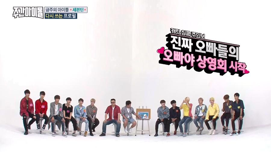 [움짤] <주간아이돌> 세븐틴, 13배의 귀여움을 보여주마!