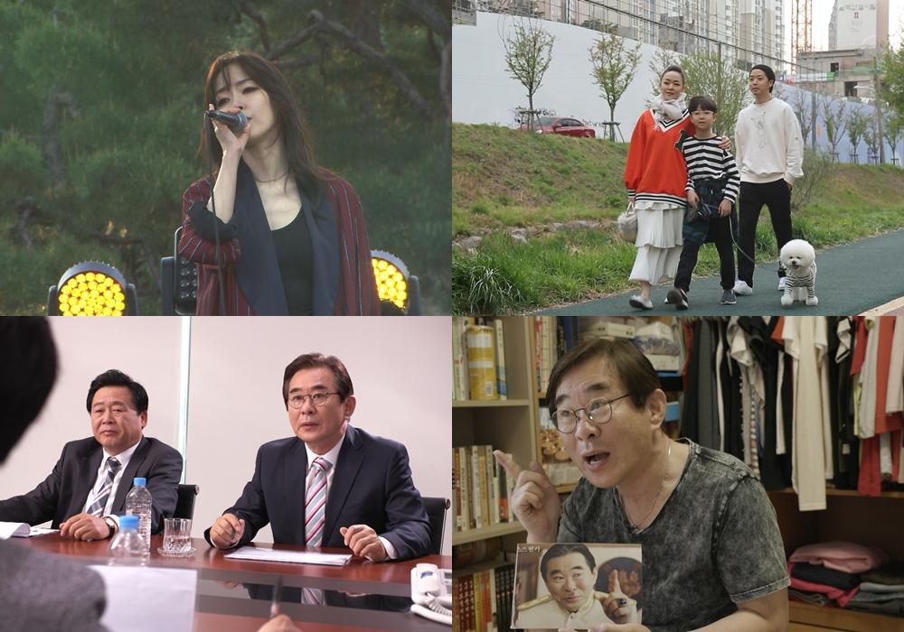 <사람이 좋다> 반전매력의 소유자 자우림의 김윤아와 '영애 아빠' 송민형의 일상 공개!