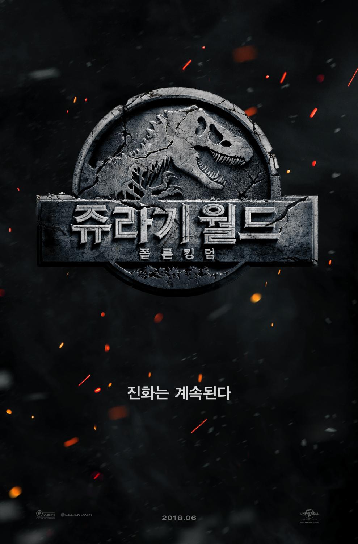 <쥬라기 월드: 폴른 킹덤> 전세계 최초 한국에서 2주먼저 개봉 확정