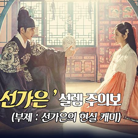 [스페셜영상] '현실 이상형?' <군주> 유승호-김소현, 촬영현장 설렘주의보
