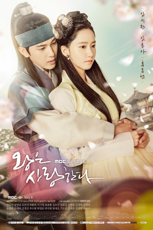 <왕은 사랑한다> 메인 포스터 공개! 임시완-임윤아 '심쿵 백허그'