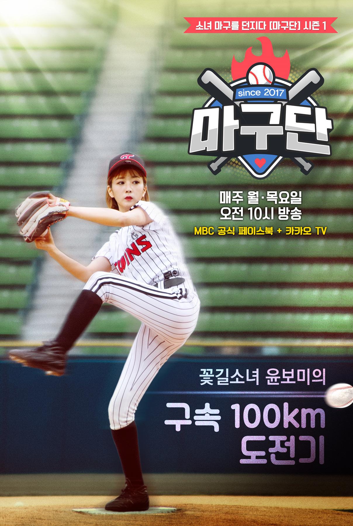 <마구단> 윤보미의 구속 100km 투수 도전기는 과연 성공?!