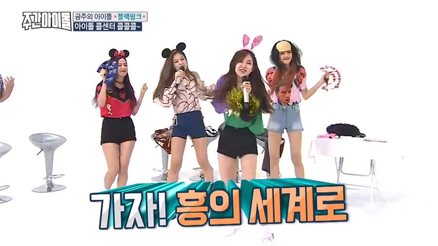 [움짤] <주간아이돌> 블랙핑크, 예능감 충전해서 돌아왔어요!