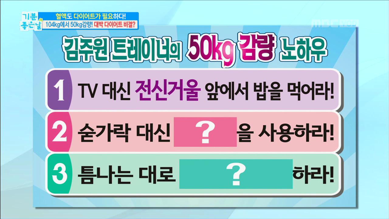 50kg 감량 비법 大공개