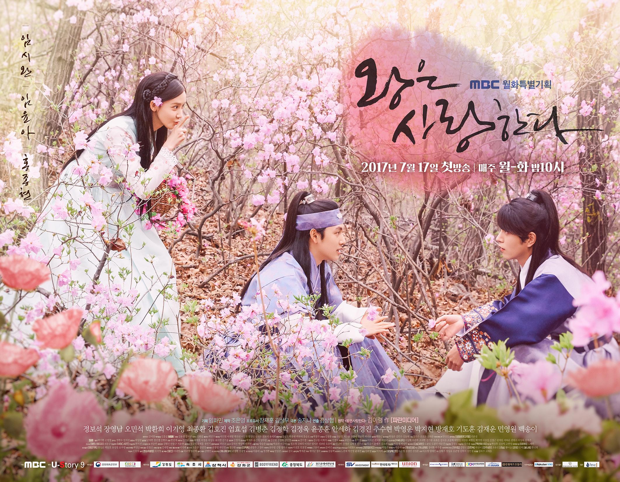 <왕은 사랑한다> 첫 방송 D-9! 스페셜 포스터 공개! 무더위 날리는 청량美!  이미지-2