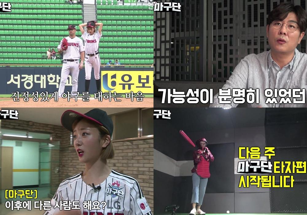 <마구단> 윤보미, '진정성 가지고 임했다' 미공개 영상 공개!
