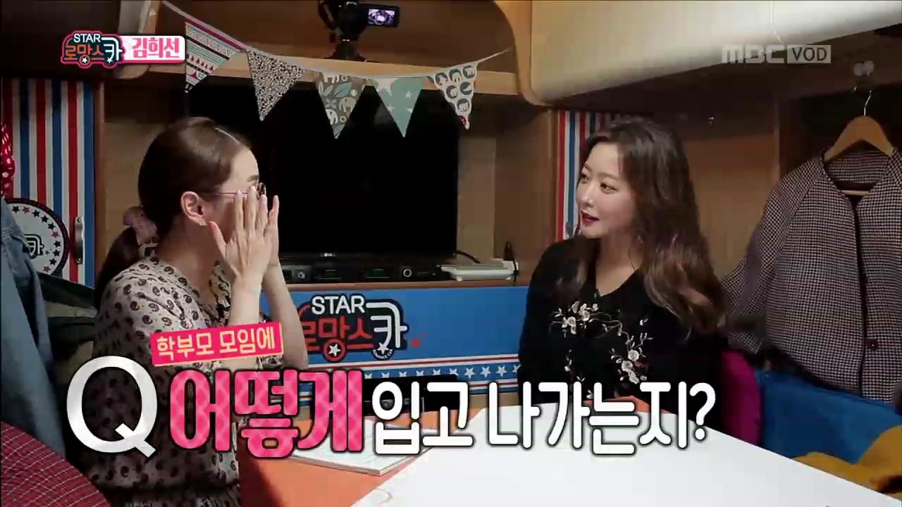 [스타팅] 대표 미녀의 자존심, 입담까지 쿨한 '김희선과의 만남'