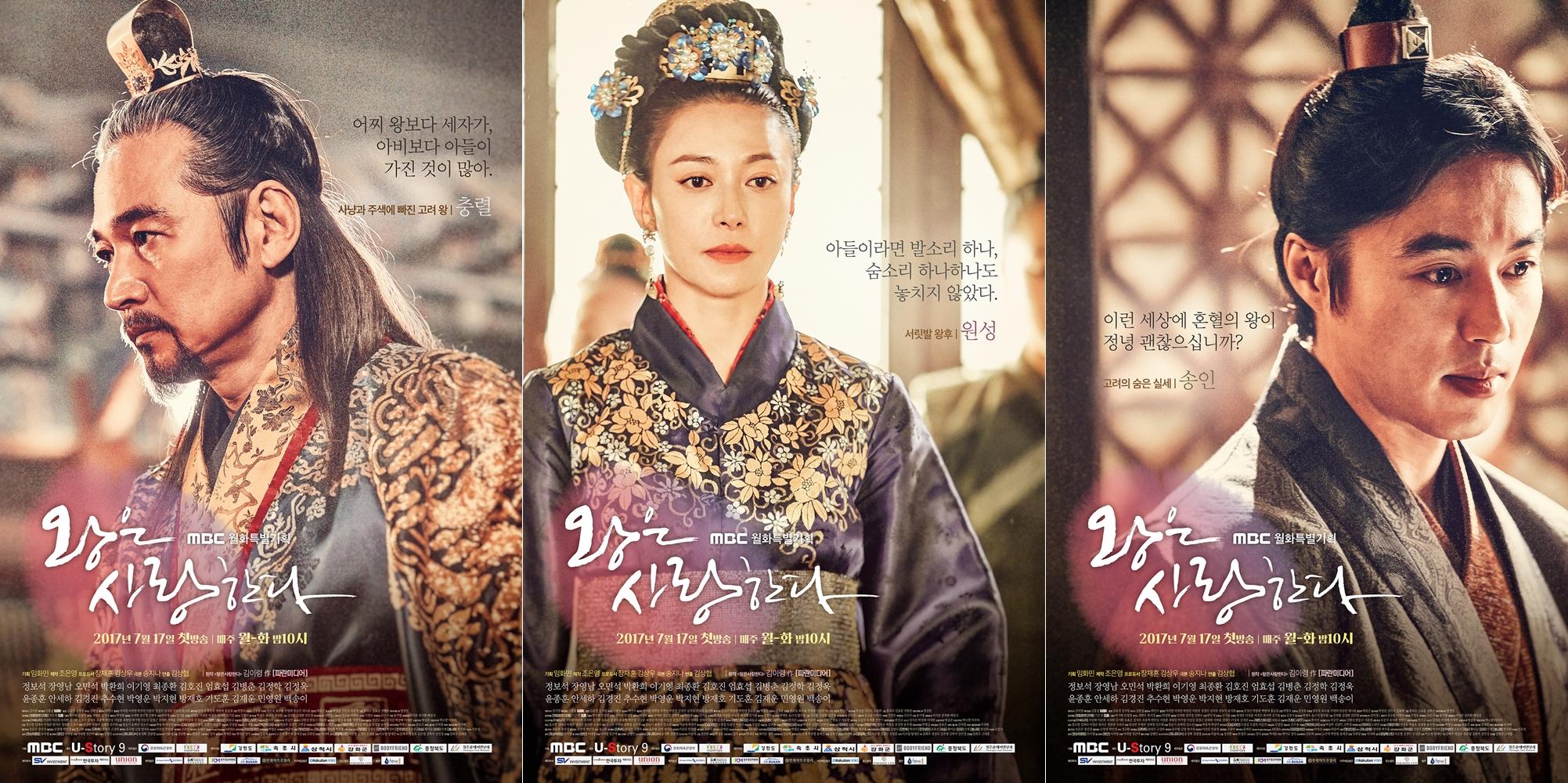 <왕은 사랑한다> 왕실 권력 3인방, 냉혈한 카리스마 풍기는 '포스터 공개!'