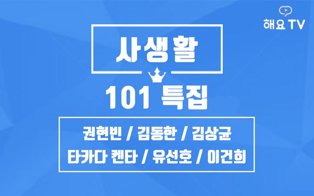 <101특집 사생활> '프듀2' 6명의 연습생들, 13일 첫 방송 출격! (해요TV)