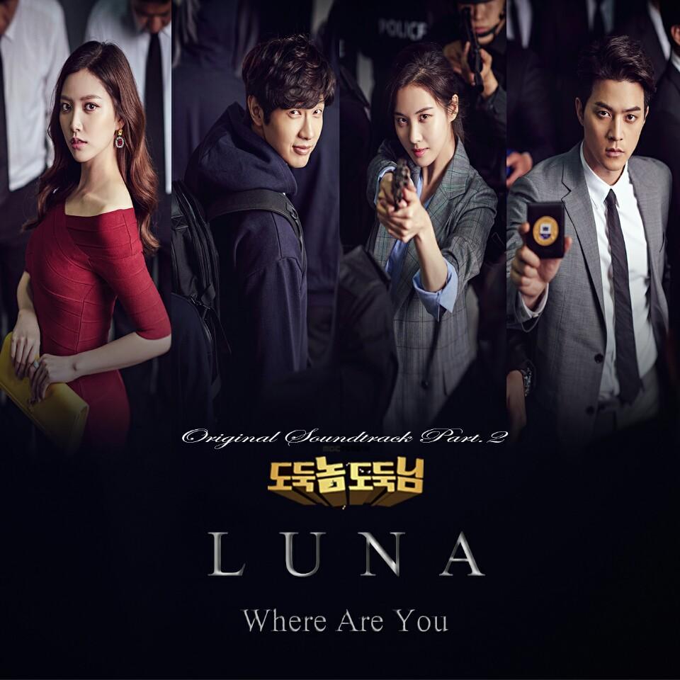<도둑놈 도둑님> 에프엑스 루나, OST 2번째 주자로 나섰다! '15일 발매'