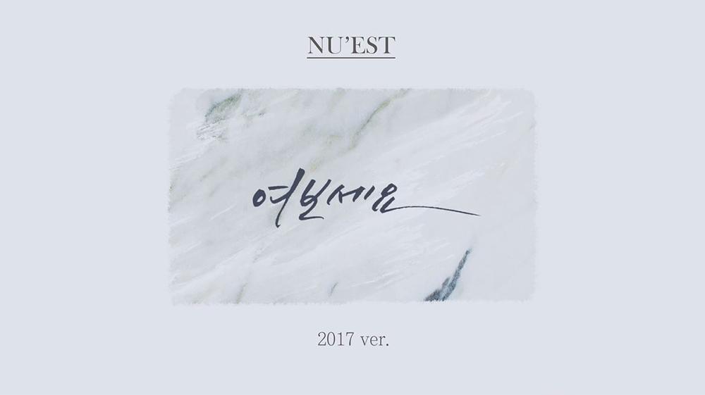 뉴이스트, '여보세요' 4인 버전 편곡 영상 공개! '특급 팬사랑'