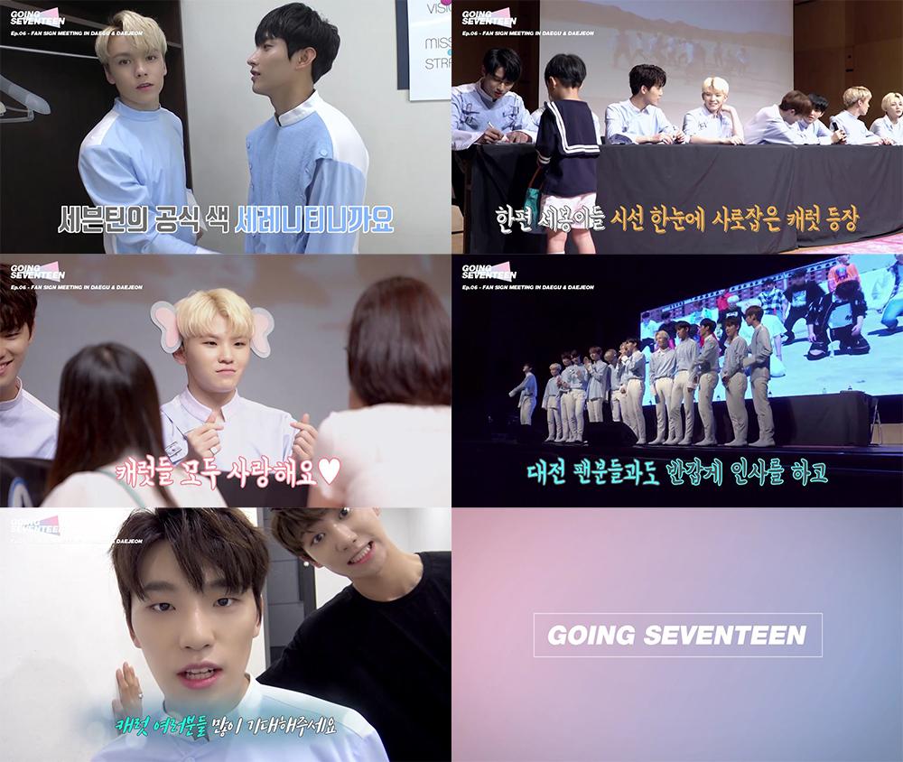 <고잉 세븐틴> 세븐틴, 에피소드6 속 '팬사인회 추억'