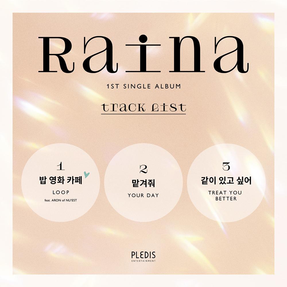 레이나, '밥, 영화, 카페'로 31일 컴백! 뉴이스트 아론 '지원사격'