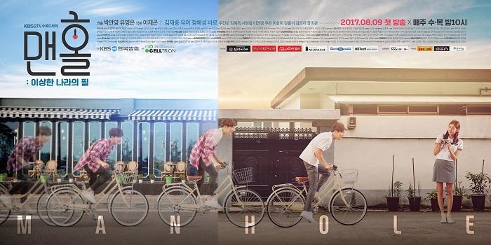 <맨홀> 김재중-유이, '시간을 달리는 첫사랑' 감성 포스터 공개!