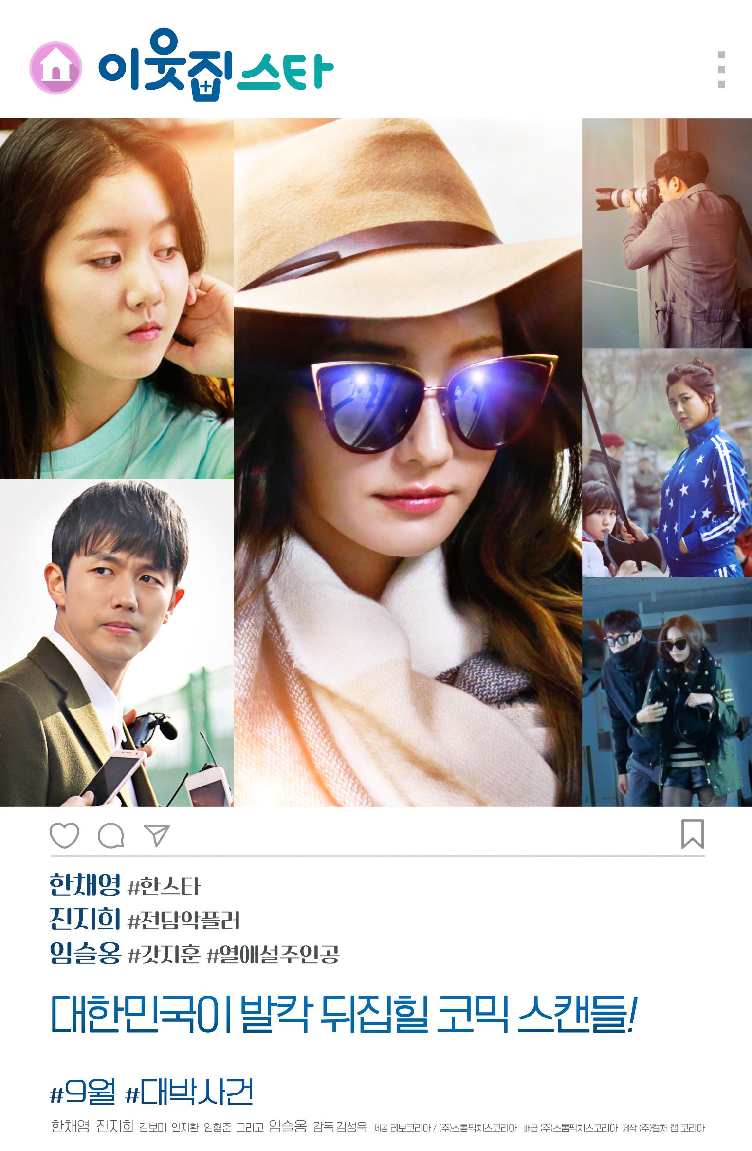 한채영 X 진지희, 코믹 모녀 스캔들 <이웃집 스타> 9월 개봉 확정