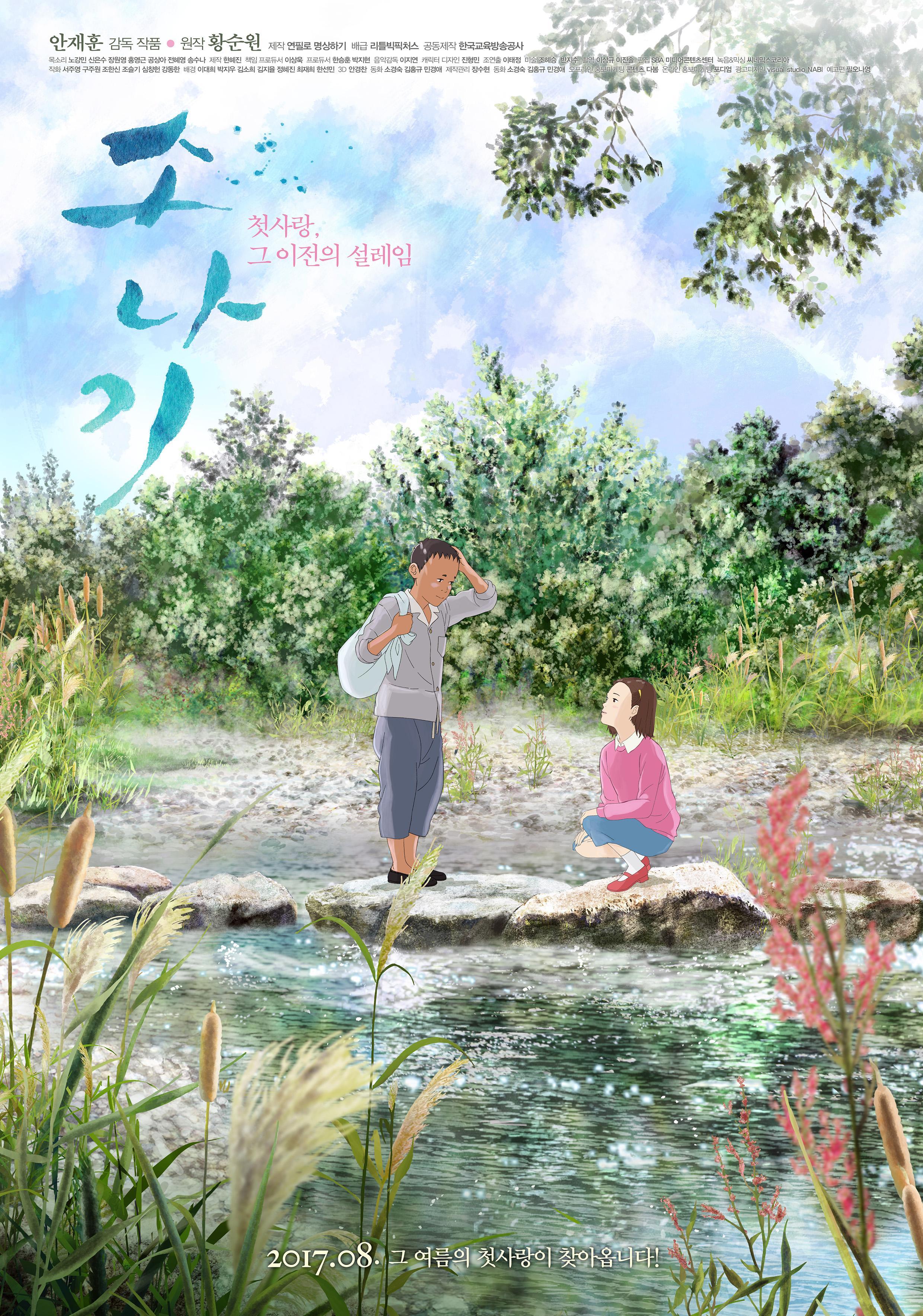 <소나기> 소년-소녀의 감성이 고스란히 녹아 있는 메인 포스터