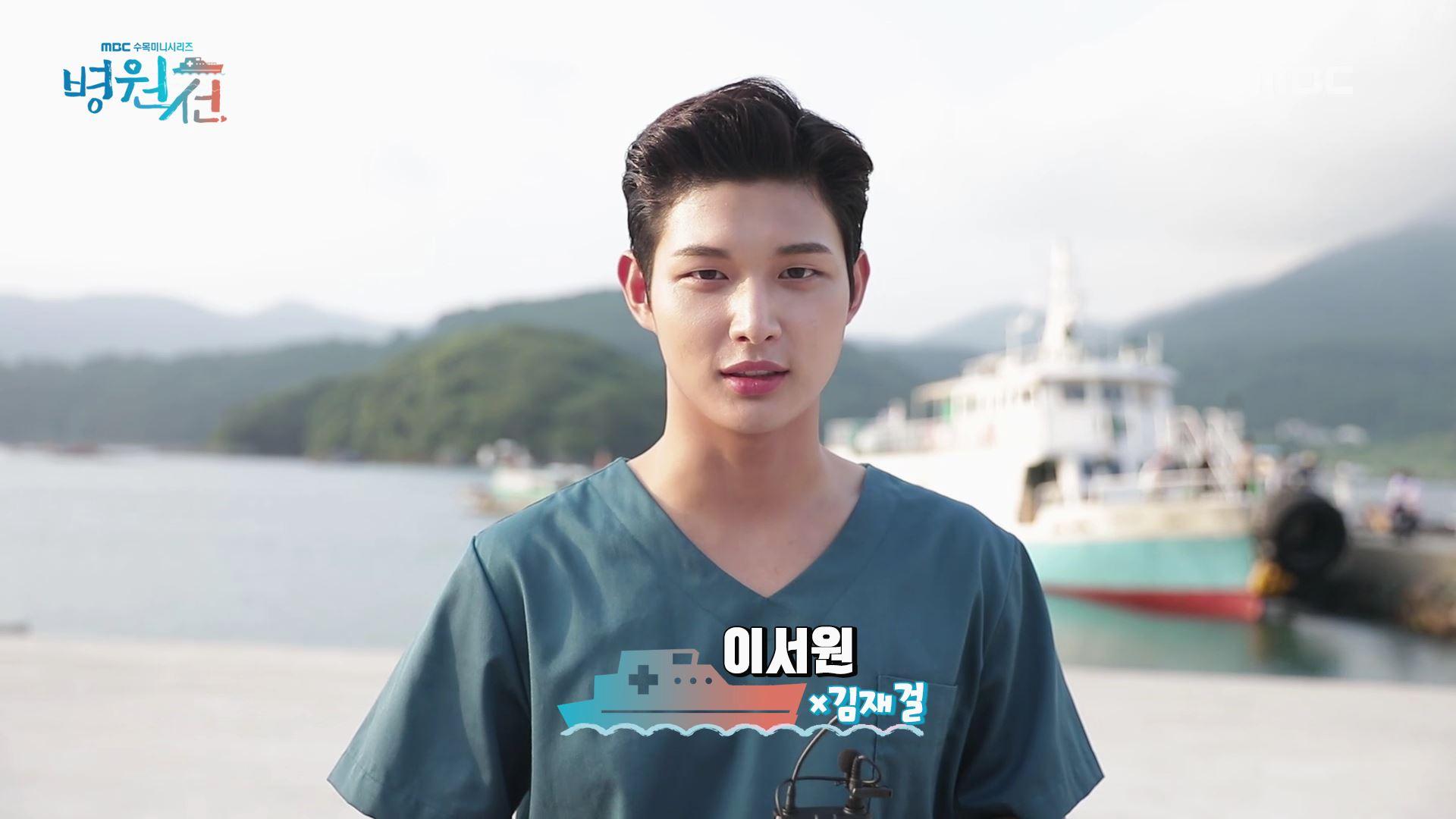 อีซอวอน ในละคร Hospital Ship