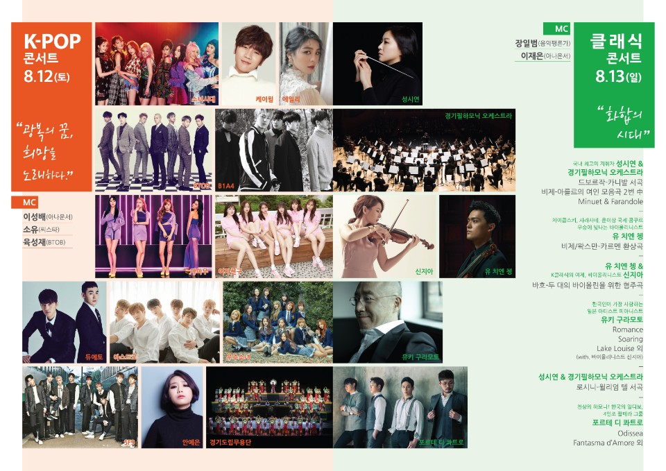 <2017 DMZ 평화콘서트> 소녀시대·BTOB‧여자친구까지, '인기 가수들의 총집합'