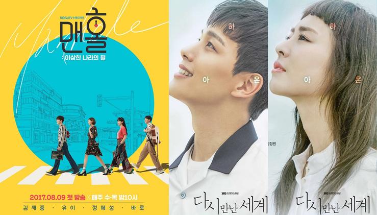 다시 부는 시간여행 열풍…사랑과 만난 '시간여행 드라마들'